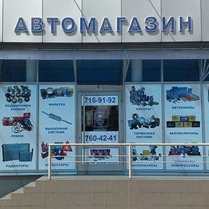 Автомагазины Стрежевого