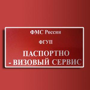 Паспортно-визовые службы Стрежевого